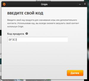 Активация кода в Orijin
