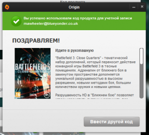 Установка battlefield 3 close quarters